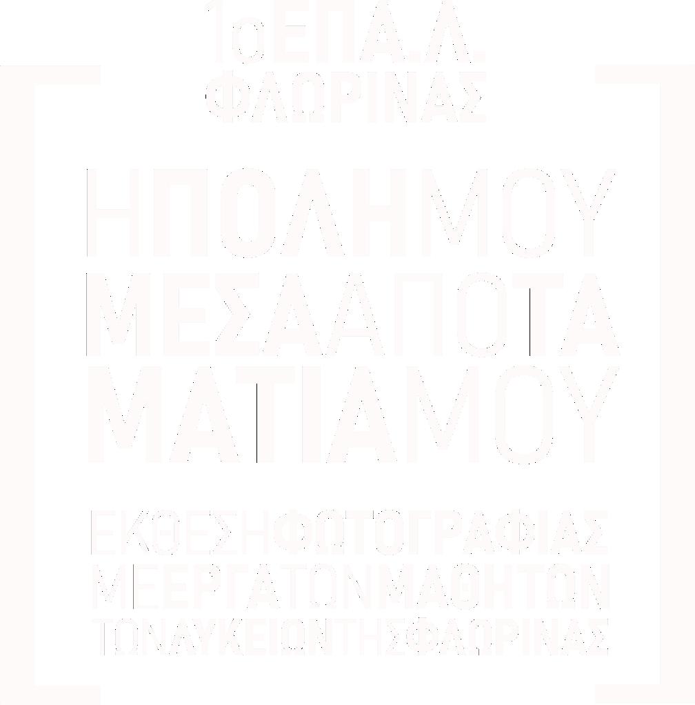 Έκθεση Φωτογραφίας – Διαγωνισμός Φωτογραφίας 2020